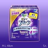 日本製 蕾妮亞 夜用最強超吸收褲型衛生棉  五片/包 M-L 48cm 夜用衛生棉 花王【小紅帽美妝】