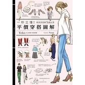 一秒立懂時尚改造家Yoko的平價穿搭圖解