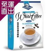 澤合 怡保白咖啡無糖二合一16g*15小包/袋 x3袋【免運直出】