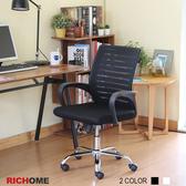 【RICHOME】♥CH1189♥《哥本哈根時尚職員椅-2色》主管椅 辦公椅 電腦椅 秘書椅