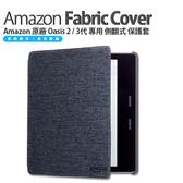 Amazon 原廠 Kindle Oasis 3代 / 2代 專用 側翻式 保護套