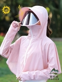 夏天戶外騎車電動車防曬面罩遮臉遮陽帽防曬外套太陽帽【步行者戶外生活館】