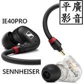 平廣 送盒 SENNHEISER IE 40 PRO 耳機 2色可選 正台灣宙宣公司貨保2年 耳道式