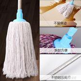 拖把家用老式墩布普通圓頭棉線水泥地純棉布地拖毛巾布吸水免手洗WD 溫暖享家