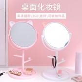 化妝鏡 貓耳朵台式化妝鏡高清時尚可立公主鏡學生宿舍桌面梳妝鏡美容鏡子 3色