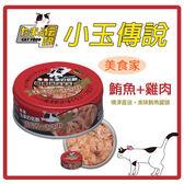【日本直送】日本三洋 小玉傳說-美食家系列-鮪魚+雞肉(35) 80g-53元 可超取(C002J15)