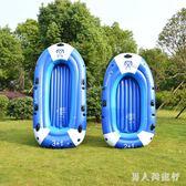 橡皮艇加厚耐磨皮劃艇3人充氣船雙人釣魚船氣墊船沖鋒舟 FF930【男人與流行】