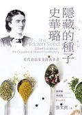 (二手書)隱藏的種子──史華璐:近代食品安全的改革者