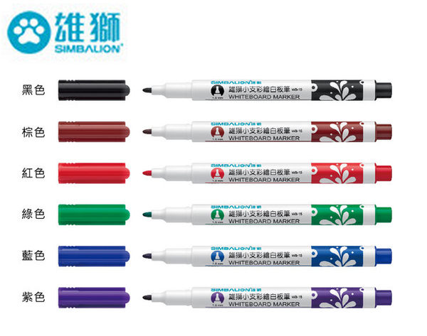 雄獅小支彩繪白板筆 WB-15 3107163A  / 支
