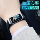 智慧手環-星萊特智慧運動手環R7測血壓心率睡眠監測天氣多功能計步手錶 現貨快出