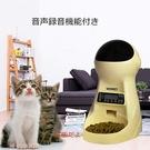 WOpet【日本代購】自動寵物餵食器 中小型貓犬用 定時器 可錄音 連續15天自動餵食3.5L-黃色