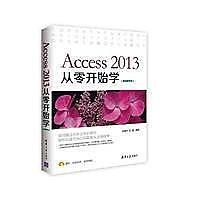 簡體書-十日到貨 R3YY【Access 2013從零開始學(視頻教學版)】 9787302444145 清華大學出版社 作者