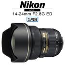 3C LiFe NIKON 尼康 AF-S 14-24mm F2.8G ED 鏡頭 國祥公司貨