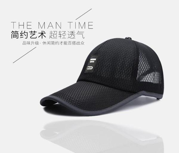 太陽帽男士遮陽帽戶外網帽速干防曬帽夏天韓版休閒透氣長檐棒球帽