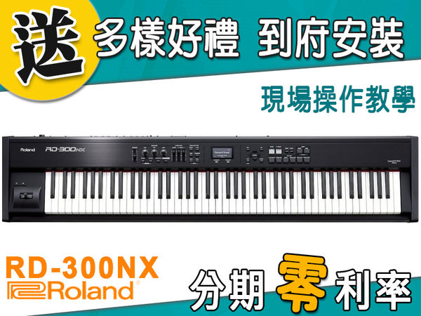 【金聲樂器】Roland RD-300NX 電鋼琴 分期零利率 贈多樣好禮 RD300NX