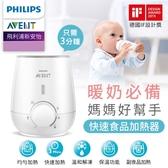 Philips AVENT飛利浦新安怡 快速食品加熱器/溫奶器 SCF355-00