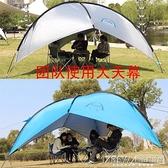 戶外涂銀超大防紫外線沙灘涼棚 簡易帳篷燒烤遮陽天幕 遮陰棚CY『新佰數位屋』