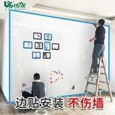 白板寫字板軟白板牆貼掛式貼牆磁力磁性牆壁黑板牆家用自黏白板掛 莎拉嘿幼