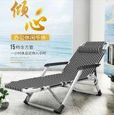 享趣折疊躺椅午休成人單人簡易家用多功能辦公室便攜涼午睡折疊床 Ic494『伊人雅舍』