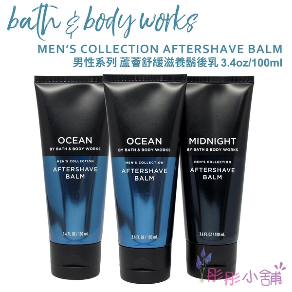 Bath & Body Works Aftershave 型男香水 蘆薈舒緩滋養鬍後乳 100ml BBW【彤彤小舖】