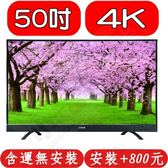 SANLUX三洋【SMT-50MF5】50吋4K聯網電視(無安裝不含視訊盒)
