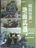 【書寶二手書T1/軍事_JJL】稱霸世界的地面武器_朱如華