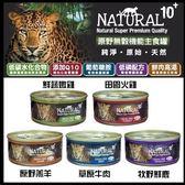 *KING WANG*【24罐+含運】紐西蘭NATURAL10+《原野無穀機能主食罐》90g