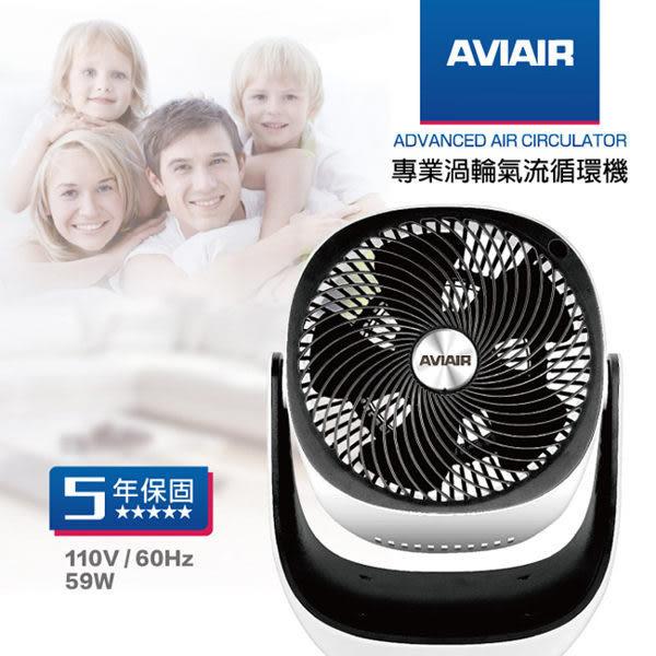 AVIAIR 專業渦輪氣流循環機/風扇【R10】