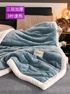 三層毛毯被子加厚毯子