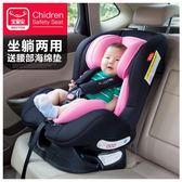 嬰兒汽車安全座椅 車載簡易兒童可坐可躺雙向0-6歲