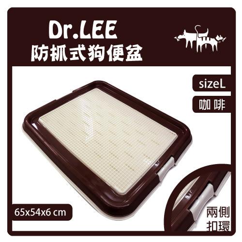 【力奇】Dr. Lee 防抓式平面狗便盆-大(咖啡色) -450元/個 (H001B15)