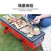 燒烤架戶外迷你燒烤爐家用木炭烤串工具3-5人野外全套碳爐子無煙梗豆物語