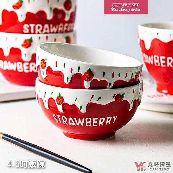 [堯峰陶瓷]奶油草莓系列 4.5吋飯碗 單入   擺盤必備   親子野餐適用