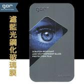 【濾藍光GOR鋼化膜】ASUS ZenFone 2 5吋 ZE500CL ZE500ML Z00D 抗藍光鋼化玻璃保護貼/9H硬度防刮保護膜