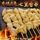 【海肉管家】 七里香串x10串(350g±10%/10串)