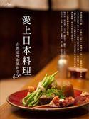 (二手書)愛上日本料理:台灣道地和風料亭50+