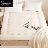新年鉅惠加厚保暖羊羔絨床墊學生單人雙人1.5m/1.8m床褥子榻榻米床墊褥 小巨蛋之家