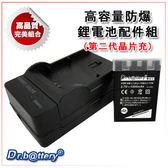 電池王 OLYMPUS LI-10B/LI10B/LI-12B/LI12B《適用》μ500 , μ800 , μ810 , μ1000, C-470 + 快速充電器