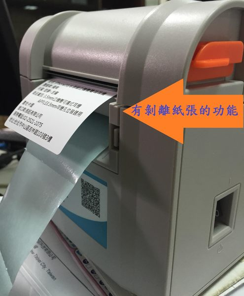 (贈50X30mmX10捲) BC-8015 標籤機 條碼機 POS (有剝紙器功能)(另售QL-700/TTP-345/T4e)