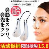 日本鼻夾美鼻神器挺鼻器墊鼻翹鼻鼻梁增高器瘦鼻翼矯正器鼻子縮小
