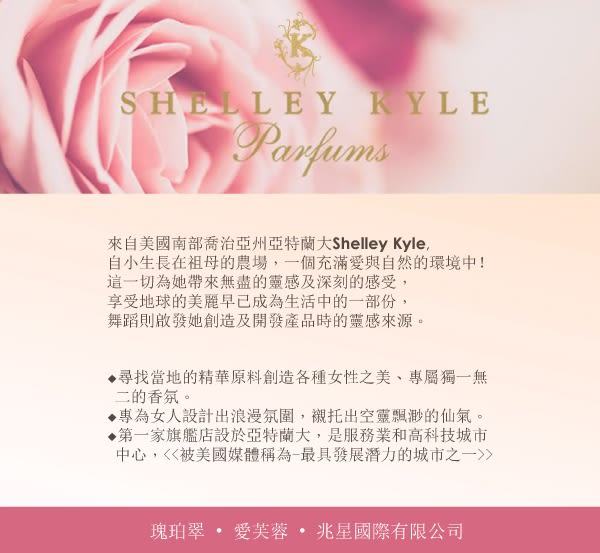 Shelley Kyle雪莉凱 法式薰衣草 香水保濕乳液236ml