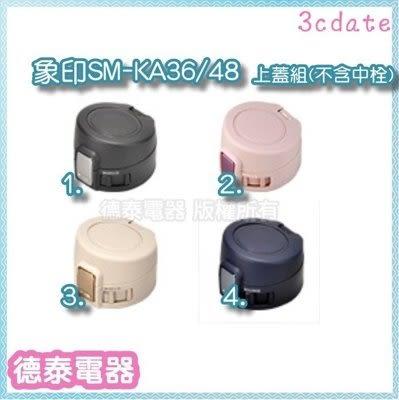 【原廠全新】象印 上蓋組(不含中栓) 適用:SM-KA36 / SM-KA48【德泰電器】