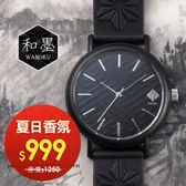 預購 7/16 出貨【香KAORU】日本香氛手錶 KAORU001B 和墨 被香氣包圍的手錶 日本製 熱賣中!