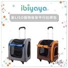 IBIYAYA依比呀呀[新LISO寵物後背平行拉桿包,FC1705,2種顏色,乘載10公斤](免運)