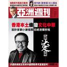 《亞洲週刊》1年51期