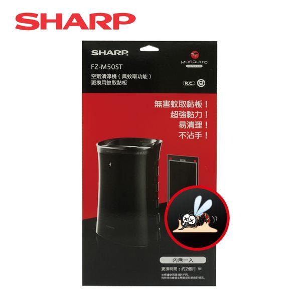 [SHARP夏普]FU-GM50T-B/FU-HM30T-B專用 蚊取黏板 FZ-M50ST