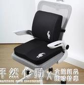 坐墊辦公室久坐不累夏季四季通用護腰上班記憶棉學生椅子座墊屁墊 NMS怦然新品