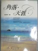 【書寶二手書T9/一般小說_GQK】角落天涯_夏茉軒