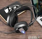 電腦耳機頭戴式耳麥7.1聲道電競網吧游戲絕地求生吃雞帶麥cf有線帶話筒重低音台式  魔方數碼館