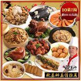 【食肉鮮生-豬年限定】金豬旺富貴 豪華12菜組(10菜2湯/適合10-12人)